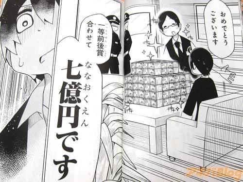 「おめでとうございます、一等前後賞合わせて七億円です」