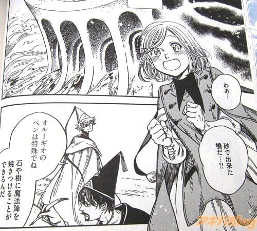 「わあ…砂で出来た橋だ!」 「オルーギオのペンは特殊でね、石や樹に魔法陣を焼きつけることができるんだ」