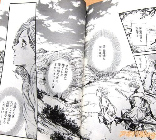 「(矢をさかさまに描いたら魔法の効果も反転する、だったら禁止魔法も同じはず、お母さんを石にした魔法も反転できるかもしれない——!)」
