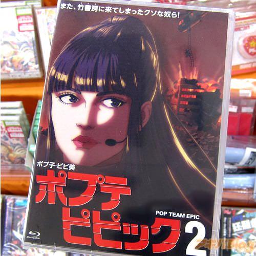 「ポプテピピック」BD2巻