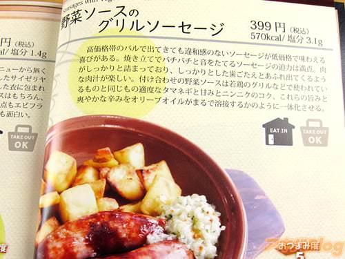野菜ソースのグリルソーセージ 「高価格帯のバルで出てきても違和感のないソーセージが低価格で味わえる喜びがある。焼き立てでバチバチと音を立てるソーセージの迫力は満点」