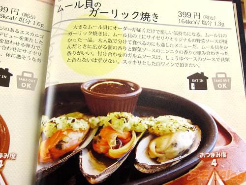 ムール貝のガーリック焼き 「ムール貝をかんだときに広がる潮の香りと野菜ソースのニンニクの香りが組み合わさった香りがいい」