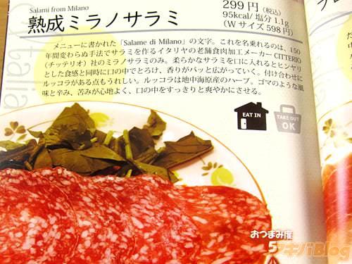 熟成ミラノサラミ 「柔らかなサラミを口に入れるとヒンヤリとした食感と同時に 口の中でとろけ、香りがパッと広がってく」
