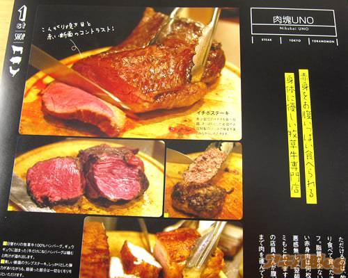 肉塊UNO(東京・虎ノ門)「脂質が少ないのに柔らかい赤身肉は、何枚食べても罪悪感無し」