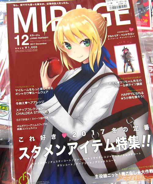 サークルRINGOENのファッション雑誌風FGO合同誌「Fate/MIRAGE 12月号」