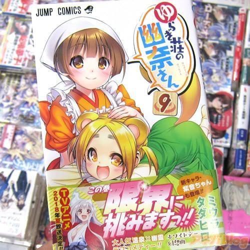 ミウラタダヒロ氏のコミックス「ゆらぎ荘の幽奈さん」9巻