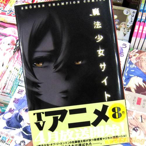 佐藤健太郎氏のコミックス「魔法少女サイト」8巻