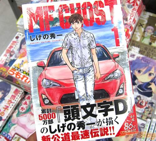 しげの秀一氏のコミックス「MFゴースト」1巻