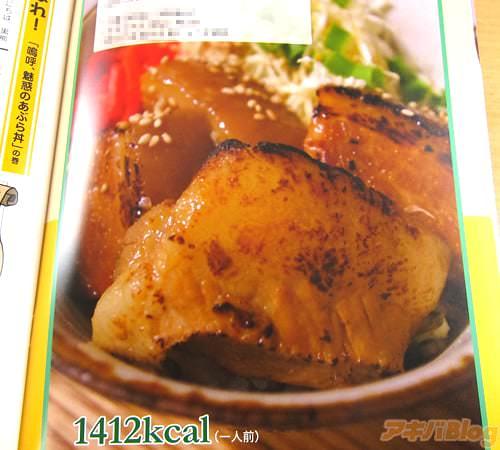 あぶら丼 1412kcal (サークル黒熊料理研究所 黒熊ボンボン氏)