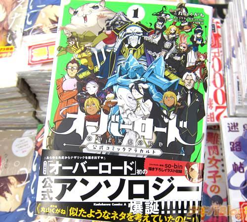 「オーバーロード 公式コミックアラカルト」1巻