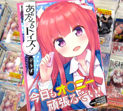 ぷらぱ氏のコミックス「あだるトイズ!」