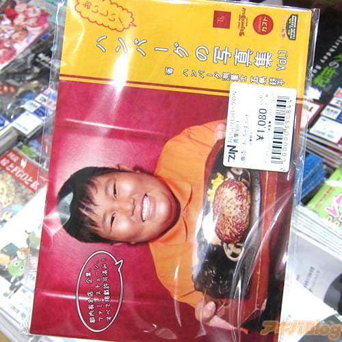 サークルおこちゃまランチ(五島鉄平氏)のハンバーグ同人誌 「おいしいハンバーグの写真集Vol.1」