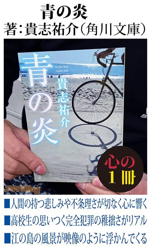 貴志祐介「青の炎」