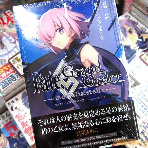 白峰氏のコミックス「Fate/Grand Order -mortalis:stella-」1巻