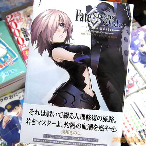 カワグチタケシ氏のコミックス「Fate/Grand Order-turas realta-」1巻