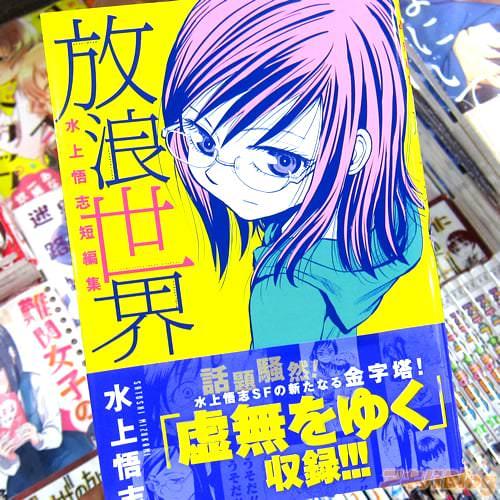 水上悟志氏の短編集コミックス「放浪世界」