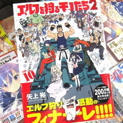 矢上裕氏のコミックス「エルフを狩るモノたち2」最終10巻