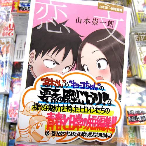 コミックス「恋文−山本崇一朗短編集−」