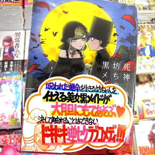 井上小春氏のコミックス「死神坊ちゃんと黒メイド」1巻