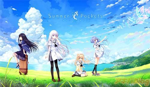 「Summer Pockets -サマーポケッツ-」