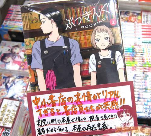 美代マチ子氏のコミックス「ぶっきんぐ!!」1巻