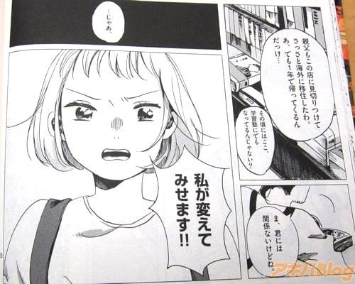 東京郊外の老舗小型書店・光林堂で働く主人公:大國かの子「…じゃあ、私が変えてみせます!」