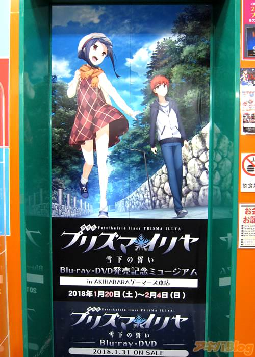 ゲーマーズ本店 「劇場版プリズマ☆イリヤ 雪下の誓い」BD・DVD発売記念ミュージアム