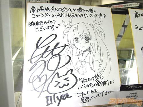 イリヤ役 門脇舞以さんのサイン色紙