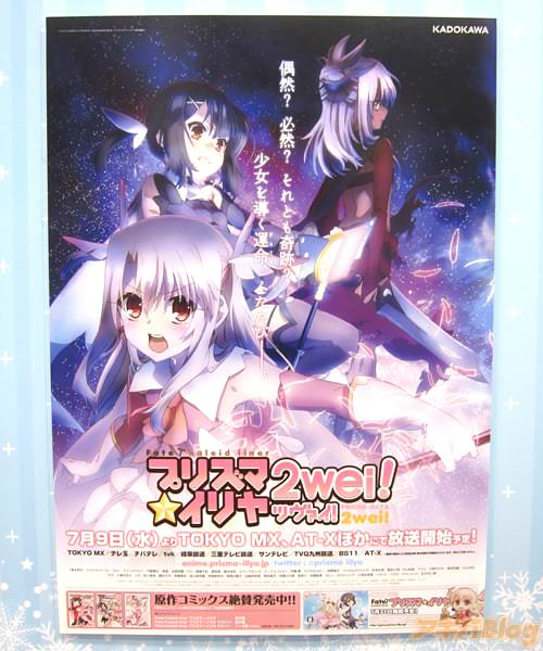 「Fate/kaleid liner プリズマ☆イリヤ ツヴァイ!」ポスター
