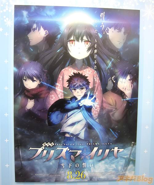 「劇場版 Fate/kaleid liner プリズマ☆イリヤ 雪下の誓い」ポスター