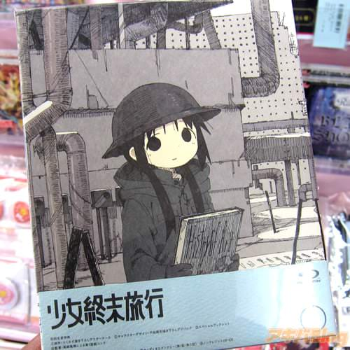 TVアニメ「少女終末旅行」BD1巻