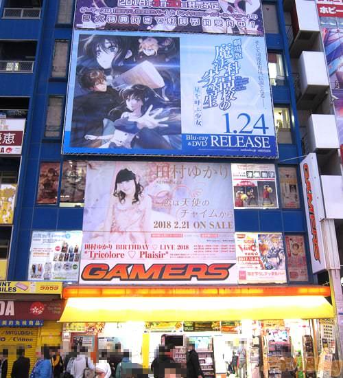 ゲーマーズ本店の壁面広告