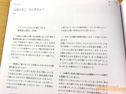 吉田りさこ監督インタビュー