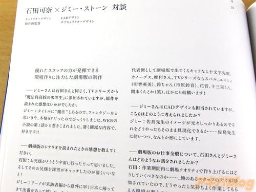 キャラクターデザイン:石田可奈氏×CADデザイン&サブキャラクターデザイン:ジミー・ストーン氏対談