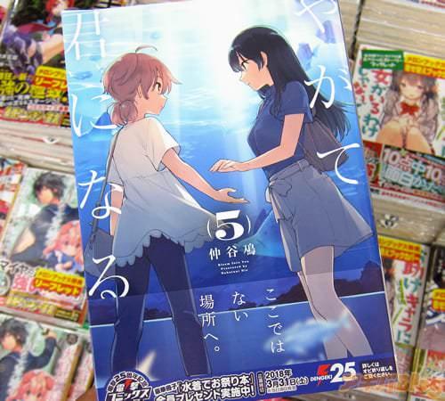 仲谷鳰氏の百合コミックス「やがて君になる」5巻