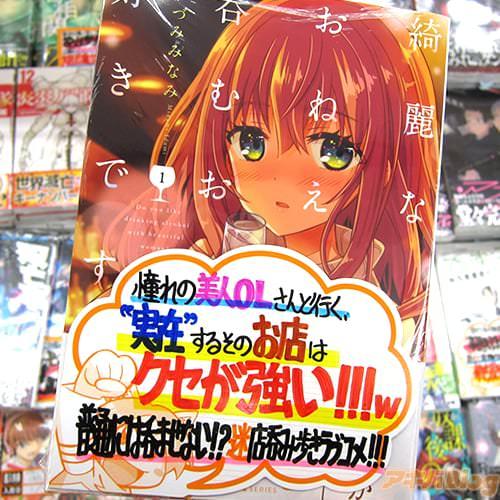 いづみみなみ氏のコミックス「綺麗なおねえさんと呑むお酒は好きですか?」1巻