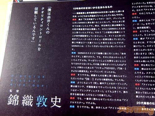 錦織敦史監督と赤井俊文副監督のインタビュー