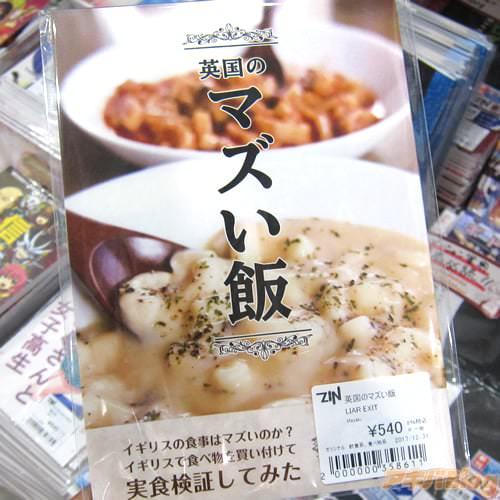 サークルLIAR EXIT(Masaki氏)の冬コミ新刊・イギリスの食品レポ同人誌「英国のマズい飯」