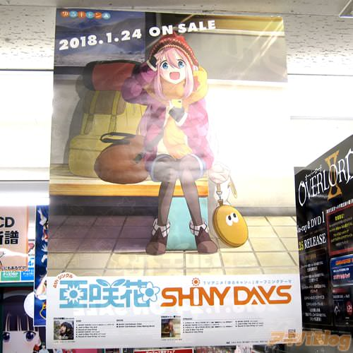 「SHINY DAYS」ポスター