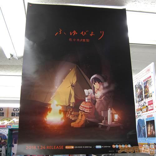 エンディング曲「ふゆびより」ポスター