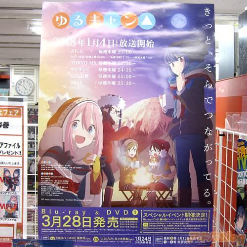 アニメ「ゆるキャン△」告知ポスター BD&DVDは3月28日発売