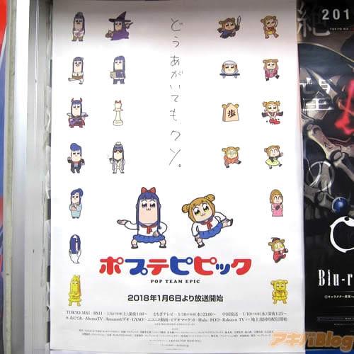 TVアニメ放送告知ポスター「どうあがいても、クソ」