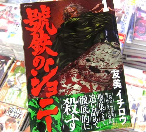 友美イチロウ氏のコミックス「號鉄のジョニー」1巻