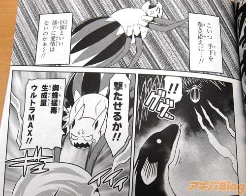 「撃たせるか!蜘蛛猛毒生成量ウルトラMAX!」