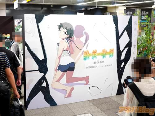 JR秋葉原駅構内で「<物語>シリーズ 七夕展示」 展示期間は7日・8日の二日間