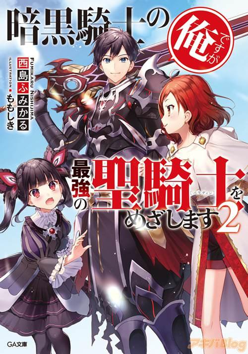 著者:西島ふみかる イラスト:ももしき「暗黒騎士の俺ですが最強の聖騎士をめざします2」