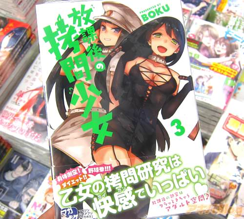BOKU「放課後の拷問少女」3巻