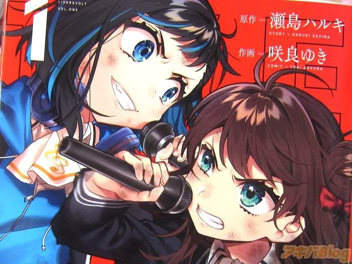 コミックス ライブレボルト1巻 「ライブアーティストの頂点の目指、歌え、少女たち」