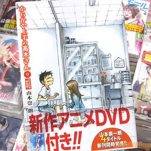 山本崇一朗氏のコミックス「からかい上手の高木さん」9巻OVA付き特別版