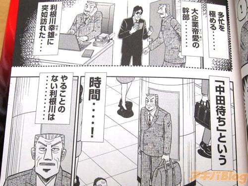 """「(利根川幸雄に突如訪れた…""""中田待ち""""という時間…!)」"""